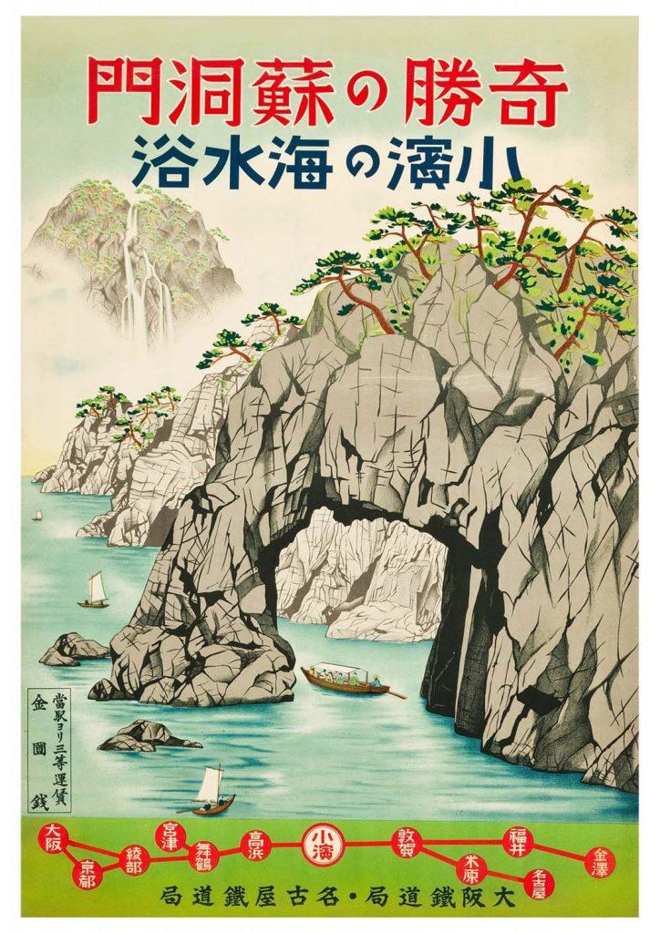 poster para imprimir Japão vintage